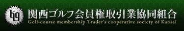 関西ゴルフ会員権取引業協同組合